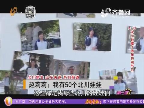 【北川学生 山东有家系列报道】赵莉莉:我有50个北川娃娃