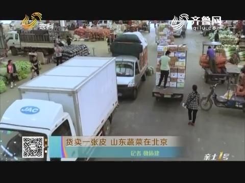 货卖一张皮 山东蔬菜在北京