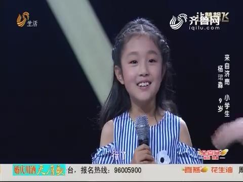 20180515《让梦想飞》:可爱小学生多才多艺 嗓子发炎却依然动听