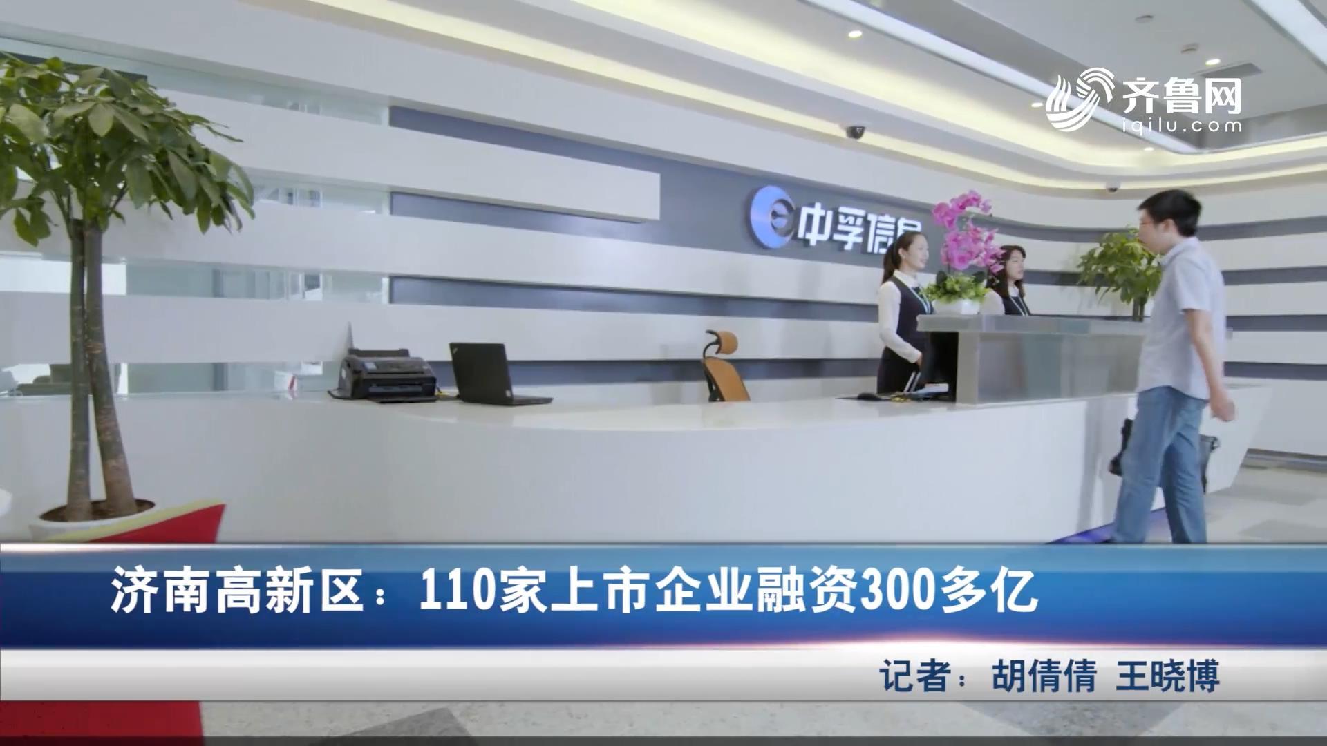 济南高新区:110家上市企业融资300多亿