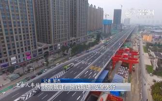 《问安齐鲁》05-12播出:《济南城建:地铁掘进 安全先行》