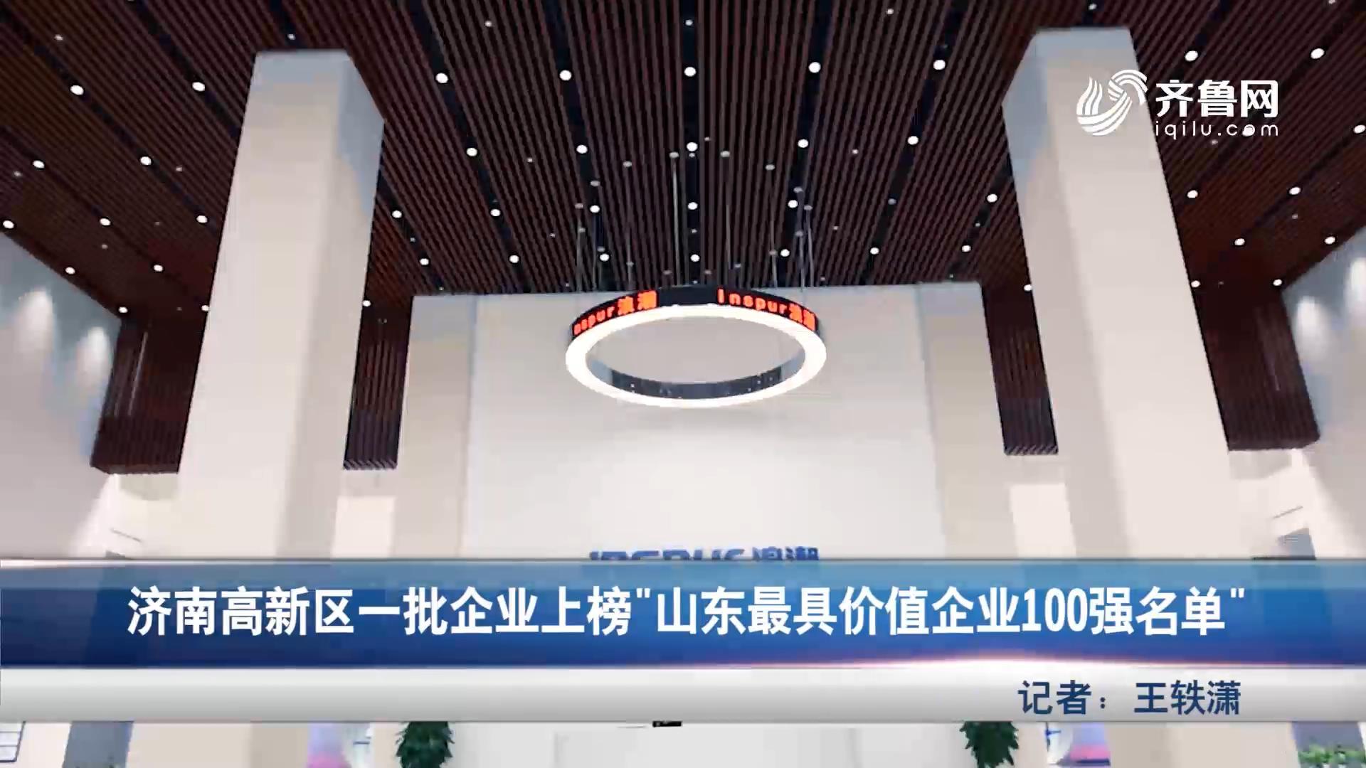 济南高新区企业上榜山东最有价值企业百强名单
