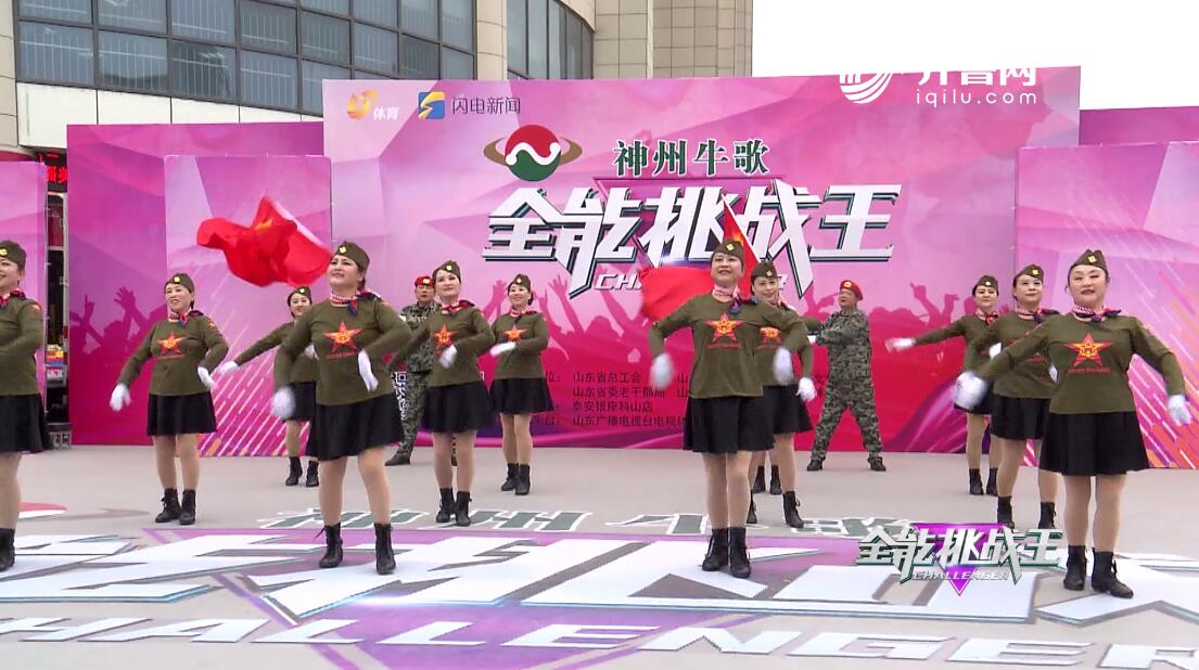 《全能挑战王》:泰安嘉年华舞蹈队表演《东方红》