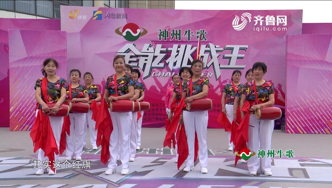 《全能挑战王》:泰安西七里健身队表演《歌唱祖国》