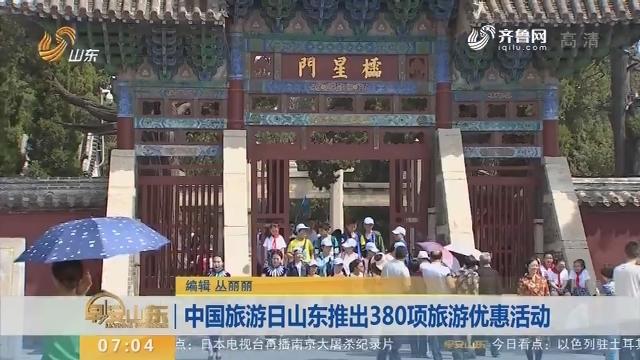 中国旅游日山东推出380项旅游优惠活动