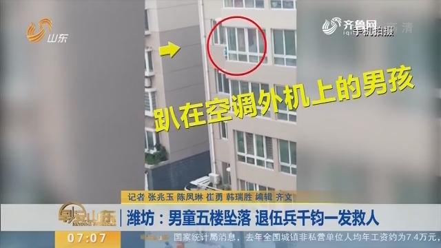 【闪电新闻排行榜】潍坊:男童五楼坠落 退伍兵千钧一发救人