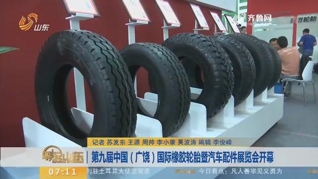 【闪电新闻排行榜】第九届中国(广饶)国际橡胶轮胎暨汽车配件展览会开幕