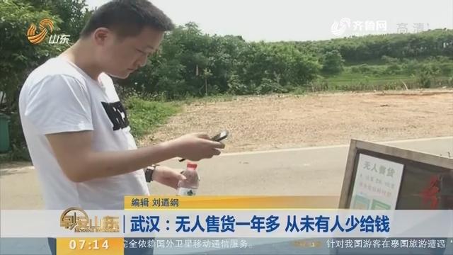 【闪电新闻排行榜】武汉:无人售货一年多 从未有人少给钱