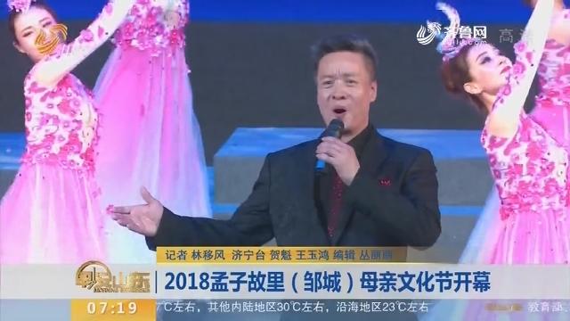 2018孟子故里(邹城)母亲文化节开幕