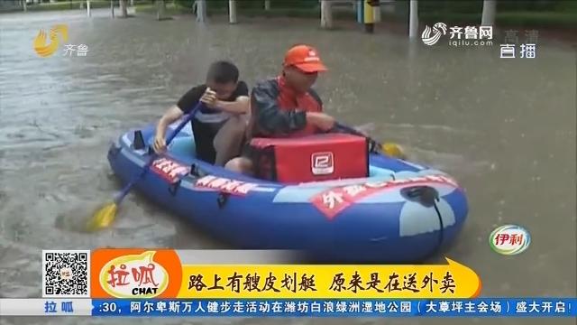 高青:路上有艘皮划艇 原来是在送外卖