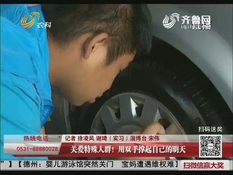 淄博:关爱特殊人群!用双手撑起自己的明天