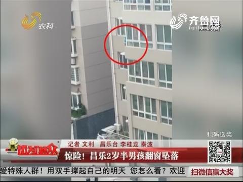 惊险!昌乐2岁半男孩翻窗坠落
