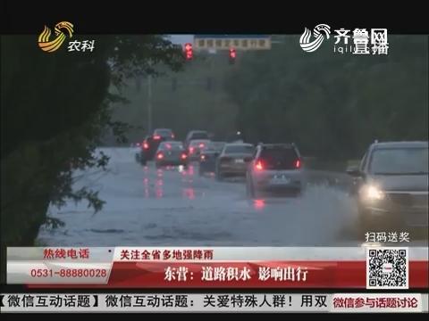 【关注全省多地强降雨】东营:道路积水 影响出行