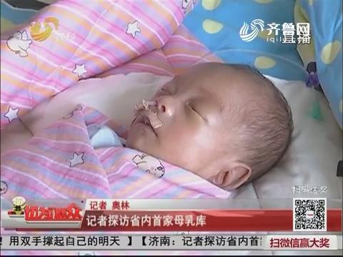记者探访省内首家母乳库