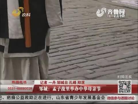 邹城:孟子故里举办中华母亲节