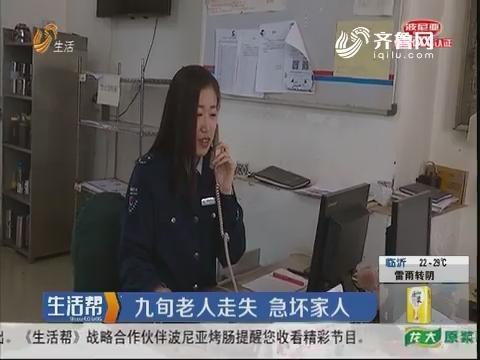 青岛:九旬老人走失 急坏家人