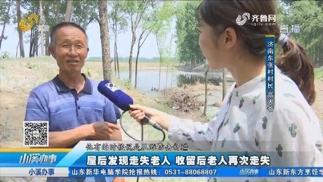 济南:屋后发现走失老人 收留后老人再次走失