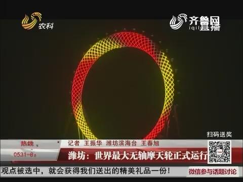 潍坊:世界最大无轴摩天轮正式运行