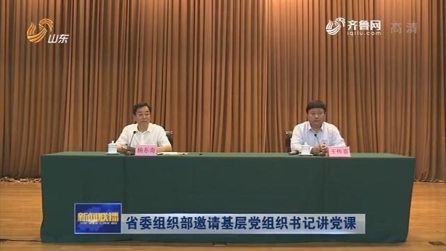 省委组织部邀请基层党组织书记讲党课