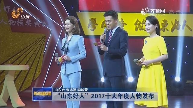 """""""山东好人""""2017十大年度人物发布"""