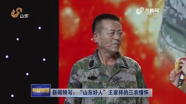 """新闻特写:""""山东好人""""王家祥的三农情怀"""