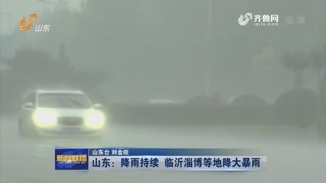 山东:降雨持续 临沂淄博等地降大暴雨