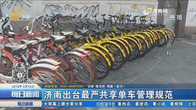 济南出台最严共享单车管理规范