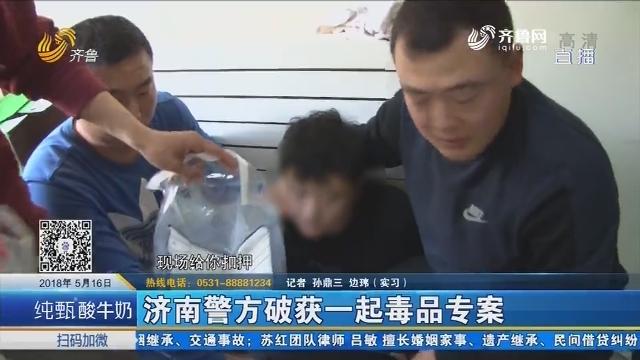 济南警方破获一起毒品专案