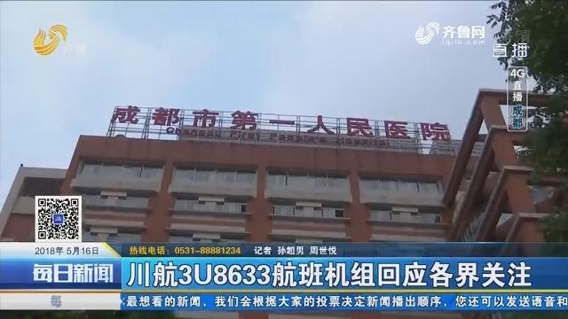 【4G直播】川航3U8633航班机组回应各界关注