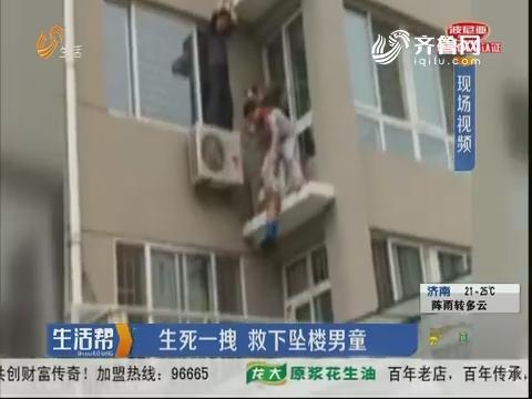 潍坊:生死一拽 救下坠楼男童