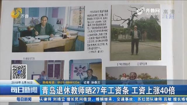青岛退休教师晒27年工资条 工资上涨40倍