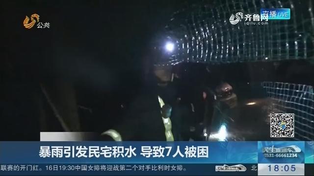 【大雨过后】泰安:暴雨引发民宅积水 导致7人被困