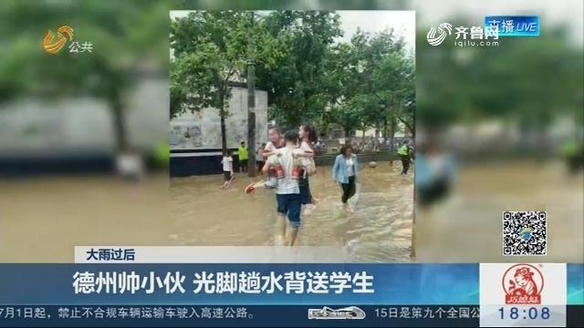 【大雨过后】德州帅小伙 光脚趟水背送学生
