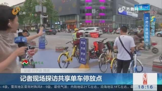 【闪电连线】济南出台最严共享单车管理规范:记者现场探访共享单车停放点