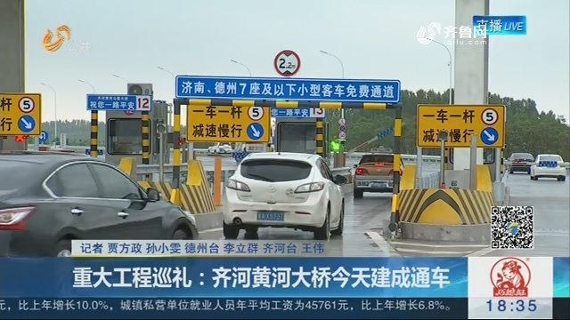 重大工程巡礼:齐河黄河大桥5月16日建成通车