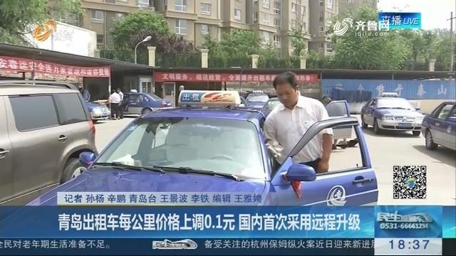青岛出租车每公里价格上调0.1元 国内首次采用远程升级