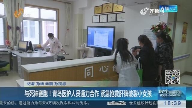 与死神赛跑!青岛医护人员通力合作 紧急抢救肝脾破裂小女孩