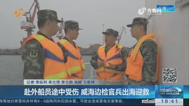 赴外船员途中受伤 威海边检官兵出海迎救