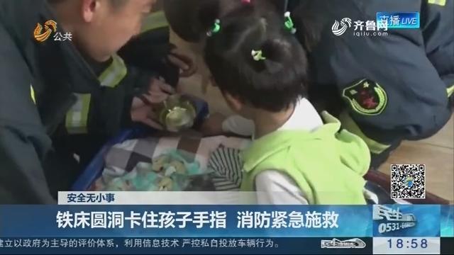 【安全无小事】东营:铁床圆洞卡住孩子手指 消防紧急施救
