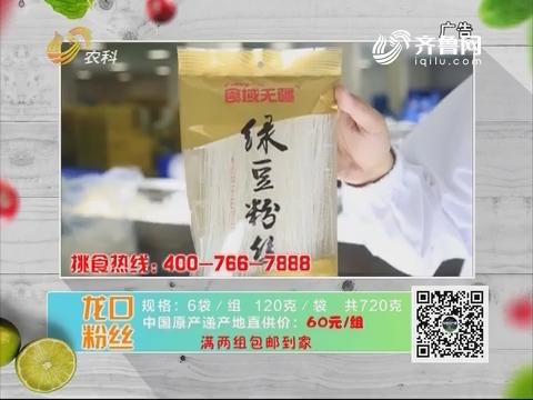 20180516《中国原产递》:龙口粉丝
