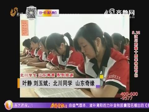 叶静刘玉斌:北川同学 山东奇缘