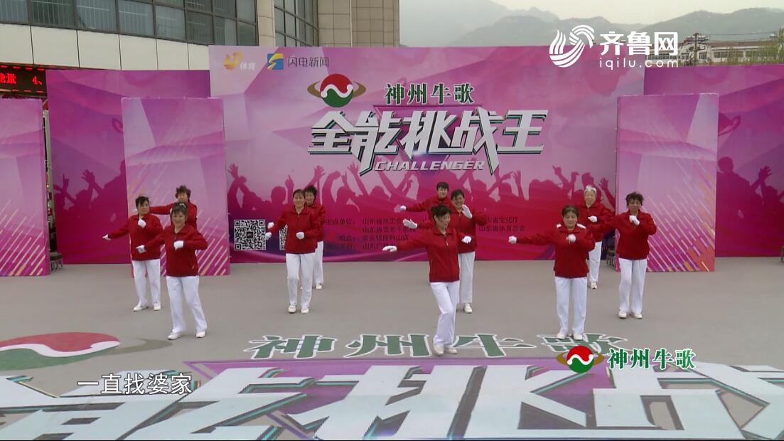 《全能挑战王》:泰安上河桥公园健身队表演《刘巧儿自己找婆家》