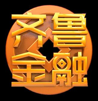 山东首档电视金融周刊 《齐鲁金融》5月16日正式开播