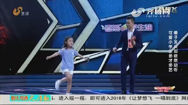 让梦想飞:嗓子发炎坚持歌唱  济南小学生获得评委支持