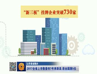 《齐鲁金融》20180516播出:2017全省上市数量创7年新高,居全国第5位