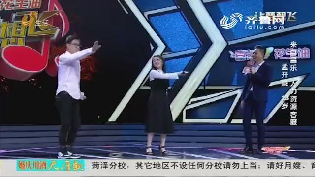 让梦想飞:潍坊姑娘现场被套路 与主持评委一起比拼舞蹈
