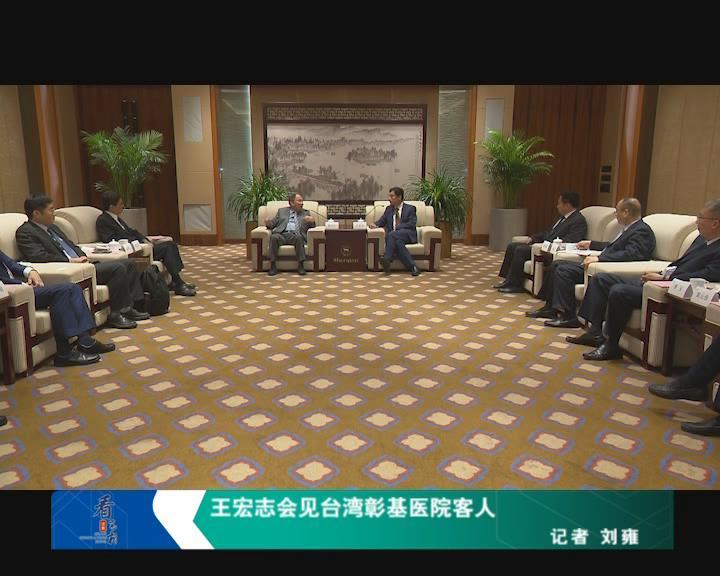 王宏志会见台湾彰基医院客人