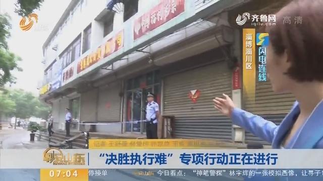 """【闪电连线】淄博:""""决胜执行难""""专项行动正在进行"""