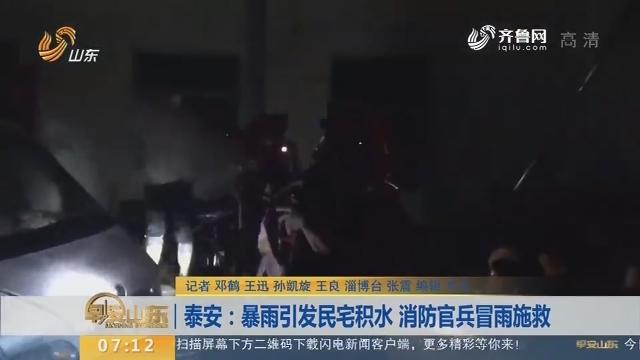 【闪电新闻排行榜】泰安:暴雨引发民宅积水 消防官兵冒雨施救