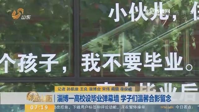 【闪电新闻排行榜】淄博一高校设毕业弹幕墙 学子们温馨合影留念